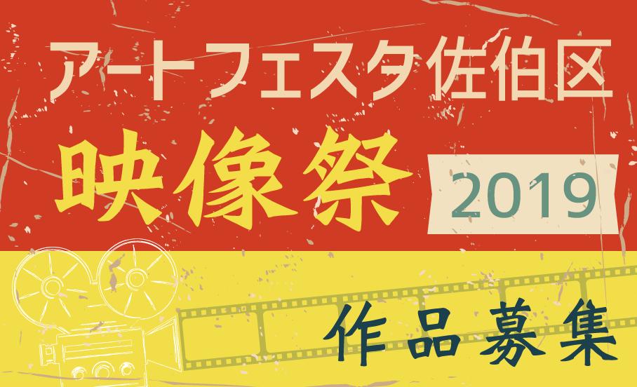 アートフェスタ佐伯区映像祭