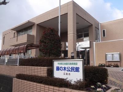 藤の木公民館