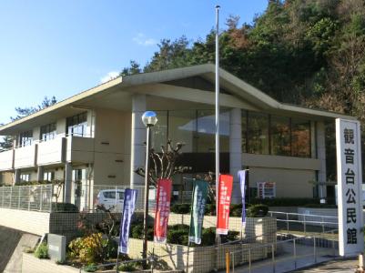 観音台公民館