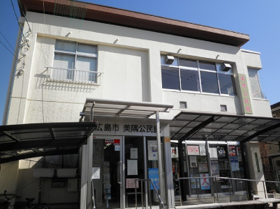 美隅公民館