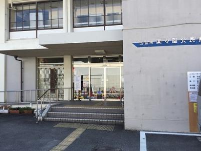 楽々園公民館