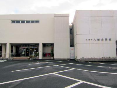 八幡公民館
