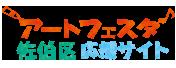 アートフェスタ佐伯区2020 -アートフェスタ佐伯区応援サイト-