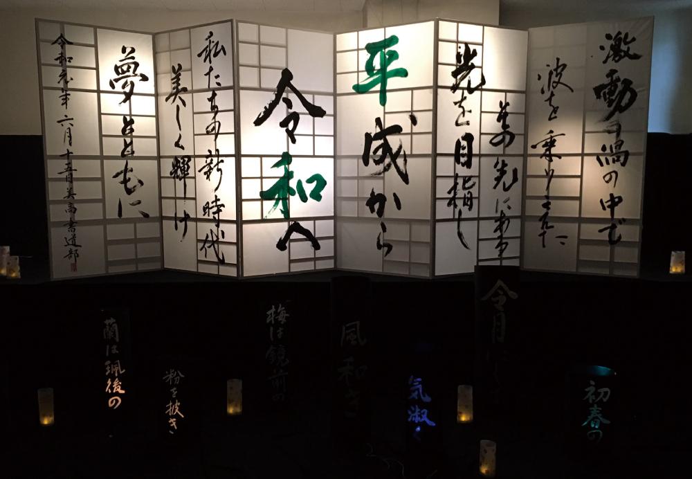美鈴が丘高等学校書道部企画展「平成から令和へ」