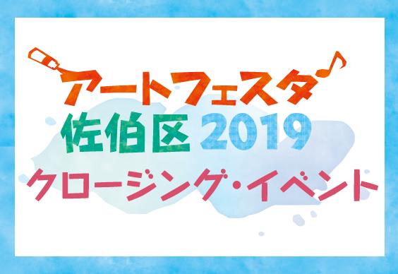 アートフェスタ佐伯区2019 クロージング・イベント