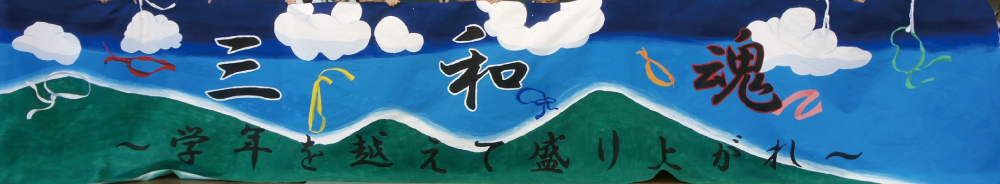 八幡東公民館 三和中学校生徒制作の横断幕
