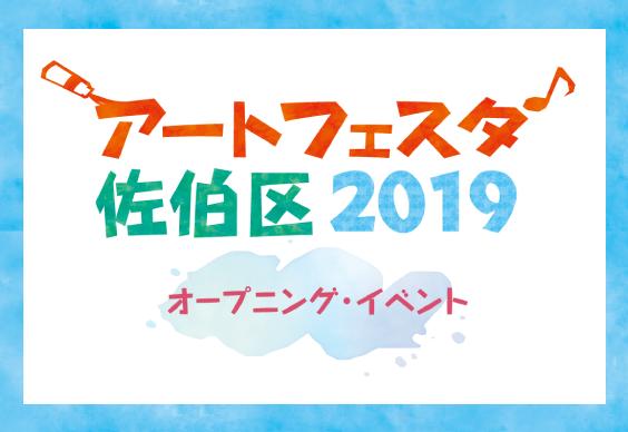 アートフェスタ佐伯区2019 オープニング・イベント
