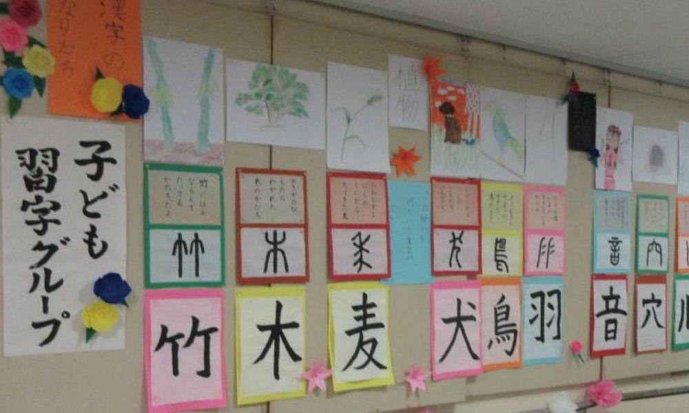 楽々園公民館 和文化展 ~俳句と子ども習字~
